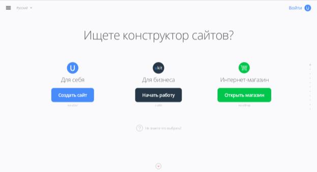Главная страница сайта ucoz.ru