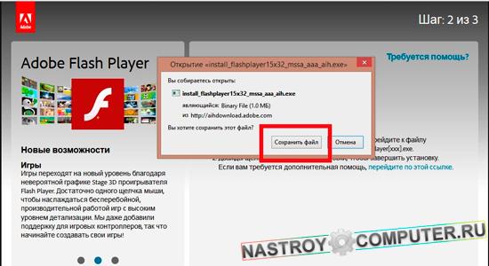 Обновляем флеш-плеер браузера