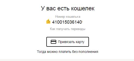Кошелек Денег Яндекс