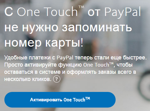 Функция One Touch