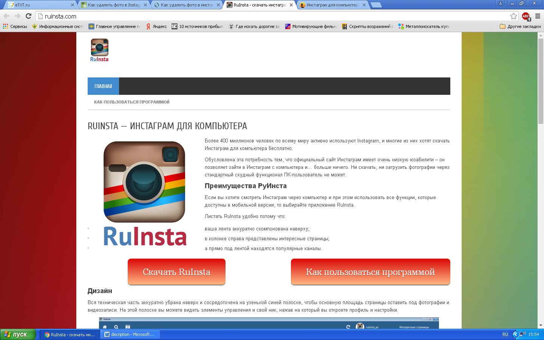 Официальный сайт программы RuInsta