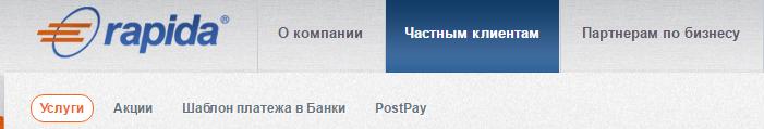 Меню Rapida Online