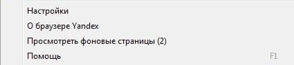 Меню настроек в Яндекс-браузере