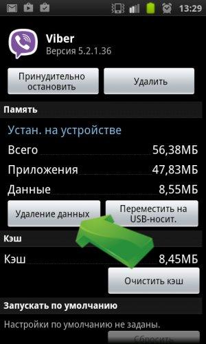 Очищаем данные приложения