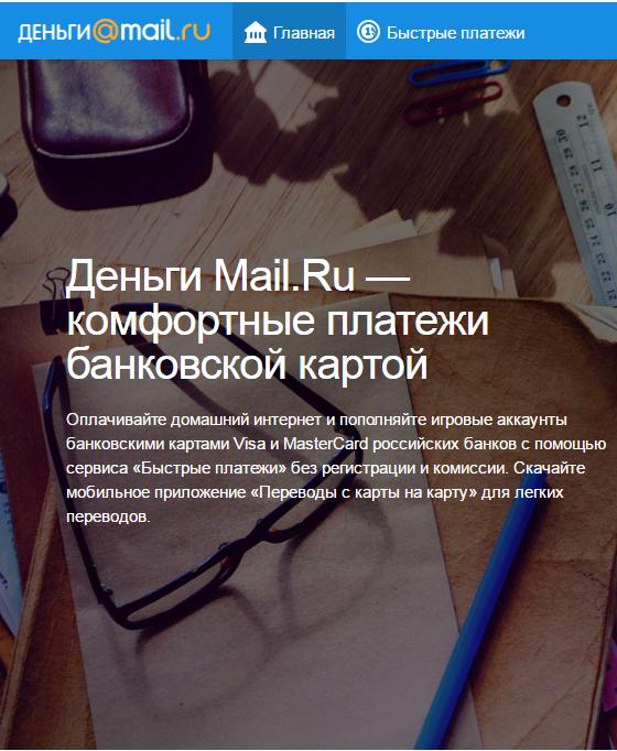 Меню Mail.Ru