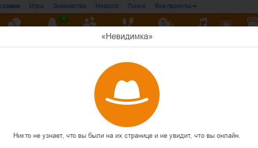 Способ скрыться в Одноклассниках