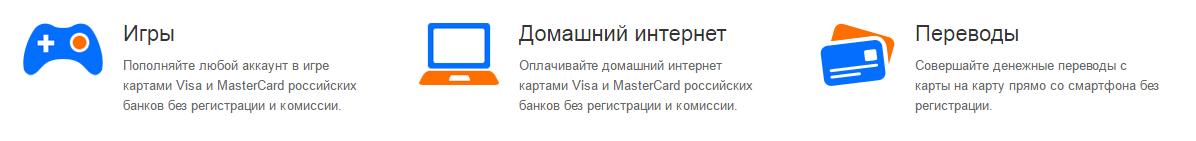 Возможности Mail.Ru