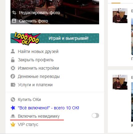 Как узнать невидимку в знакомствах mail.ru знакомства в самаре для интима
