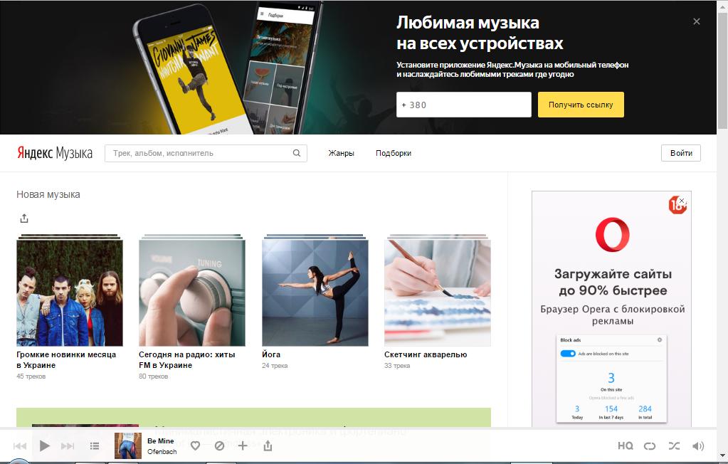 Популярный сервис от Яндекса