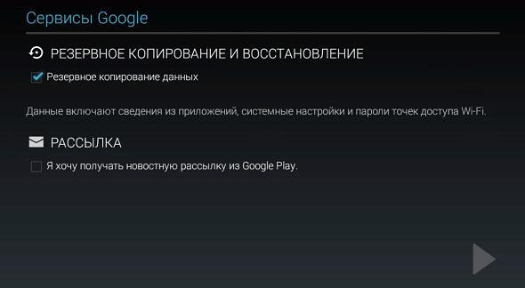 Окно настройки сервисов Google