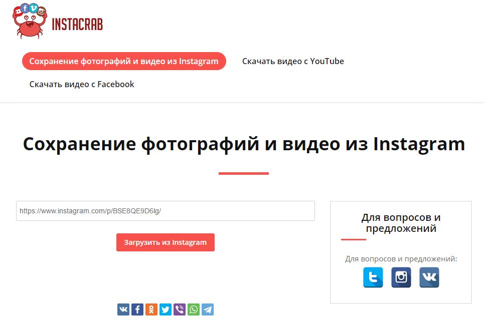 Работа с сайтом инстакраб.ру