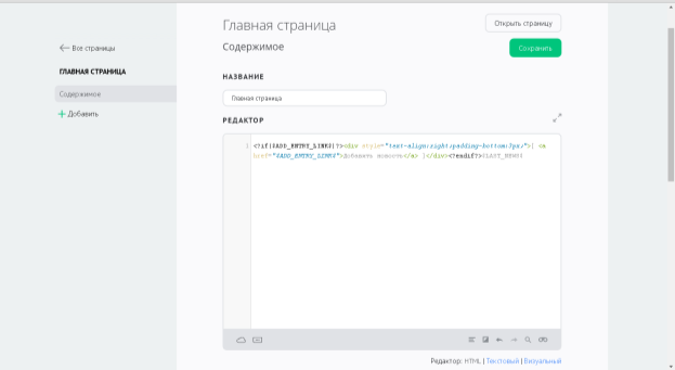 Просмотр «Главной страницы» через панель управления