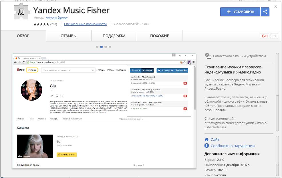 Расширение для скачивания музыки доступно в магазине Google Chrome