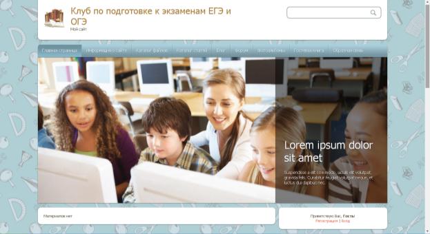 Главная страница созданного сайта