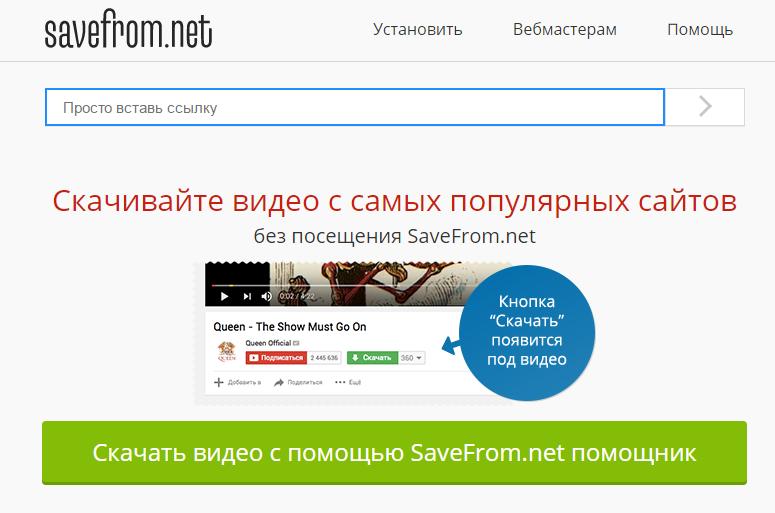 Функционал сайта savefrom