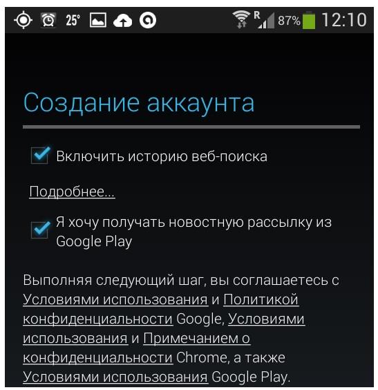 Как создать аккаунт в Google Play Market - инструкция по регистрации
