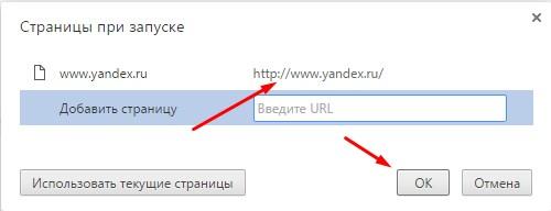 """Указываем сайт яндекса и жмем """"Ок"""""""