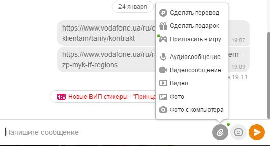 Вложения, доступные в Одноклассниках