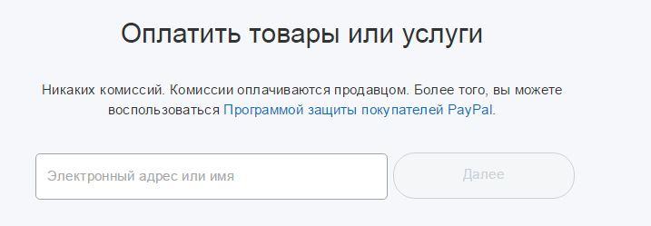 Оплата товаров в системе PayPal