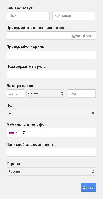 Форма регистрации на сайте play.google.com