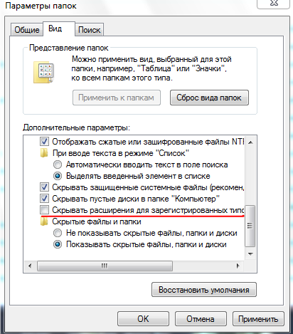Открываем видимость расширения файлов