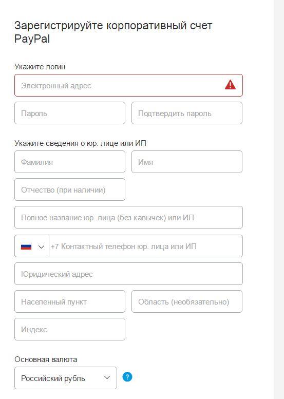 Регистрация счета