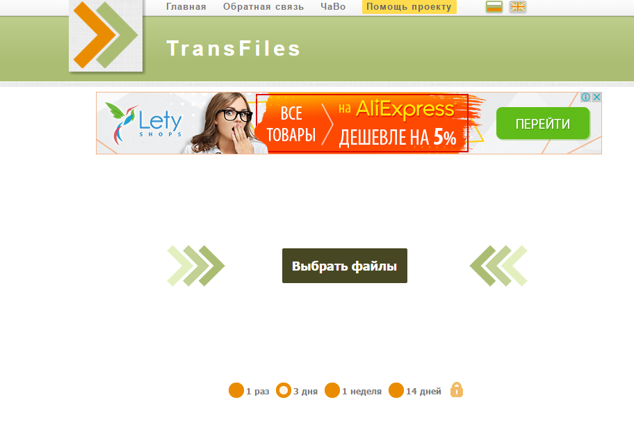 Бесплатный файлообменник без регистрации