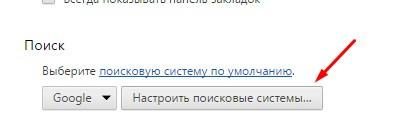 """Нажимаем на надпись """"Настроить поисковые системы"""""""