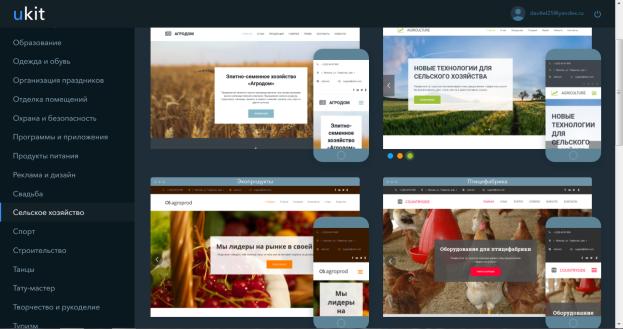 Окно выбора дизайна категории «Сельское хозяйство»