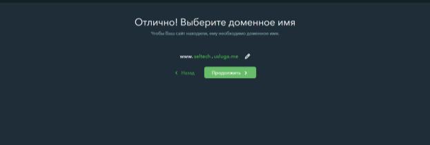 Окно подбора домена для сайта