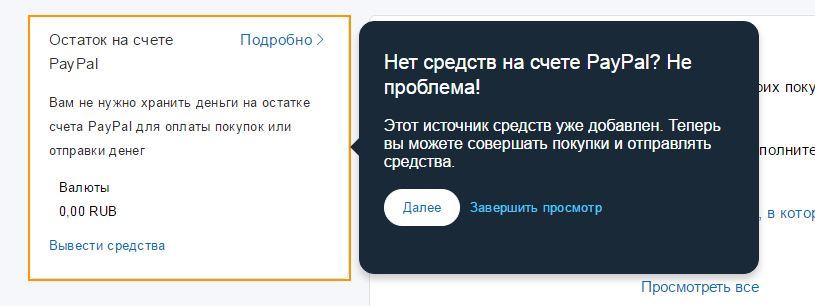 Виджет в PayPal