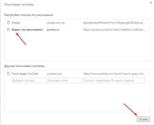 Как сделать яндекс поисковой страницей по умолчанию