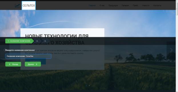 Окно ввода названия сайта
