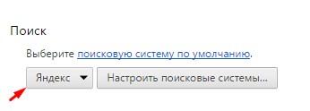 """В блоке настроек """"Поиск"""" выбран Яндекс"""