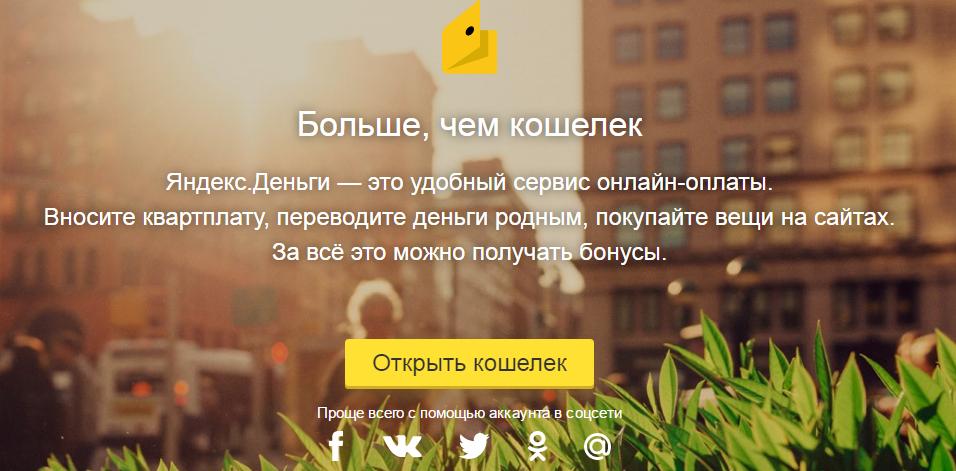Регистрация в системе Яндекс Деньги