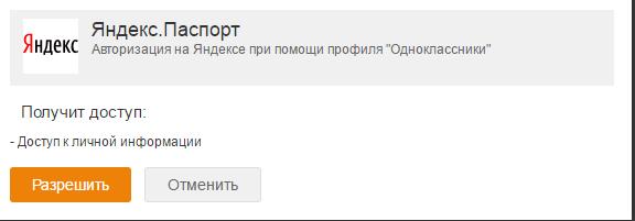 Запрос на разрешение регистрации через соц.сеть