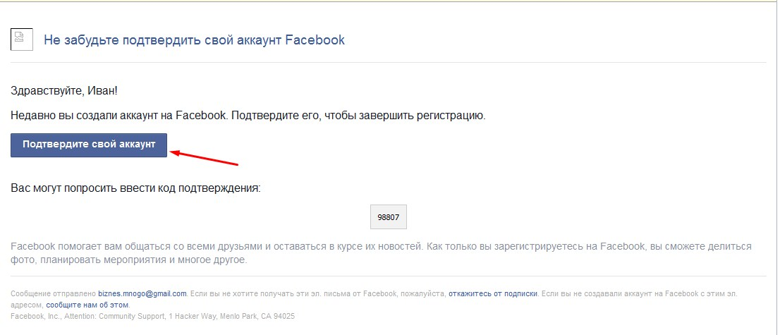 Подтверждаем свой аккаунт Facebook