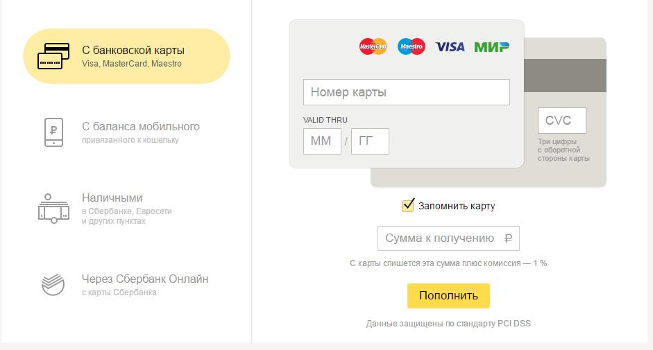 Пополнение счета Яндекс Денег