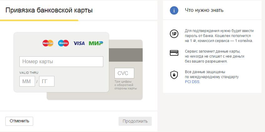 Привязка карты банка