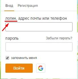 Форма входа в Одноклассники
