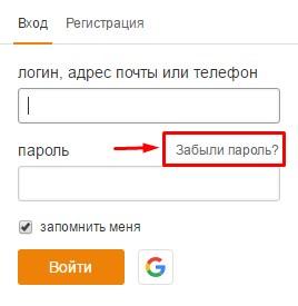 Жмем на «Забыли пароль?»
