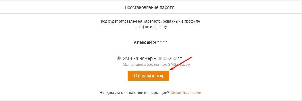 Восстановление пароля через телефон