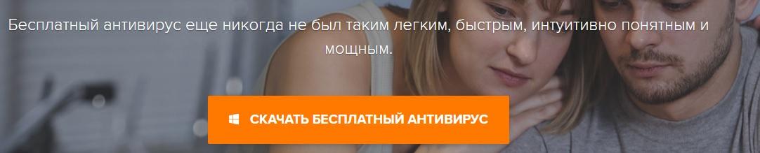 Скачать антивирус Avast