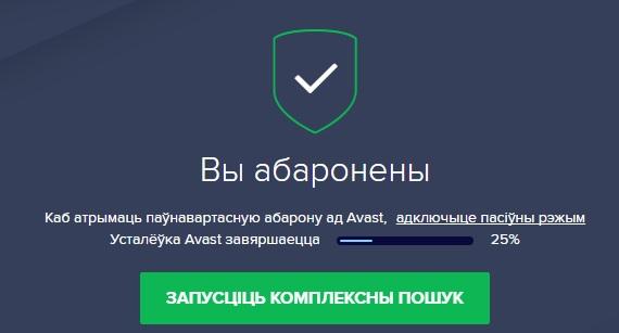 Полная защита бесплатного приложения Avast