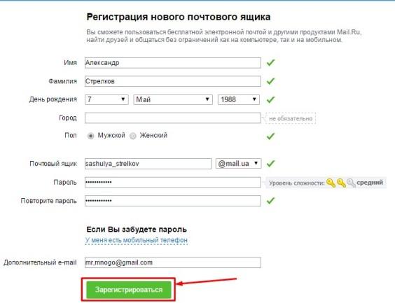 Нажимаем на «Зарегистрироваться»