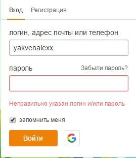 Ошибка входа в Одноклассники