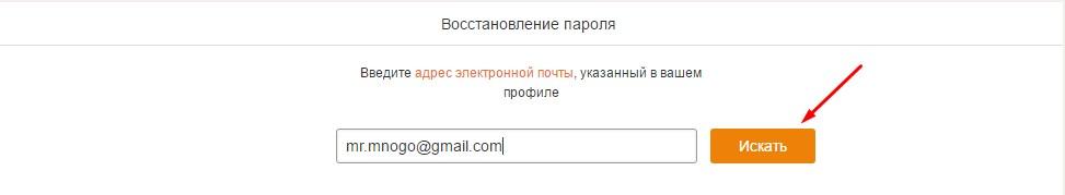 """Вводим адрес почты и кликаем на """"Искать"""""""