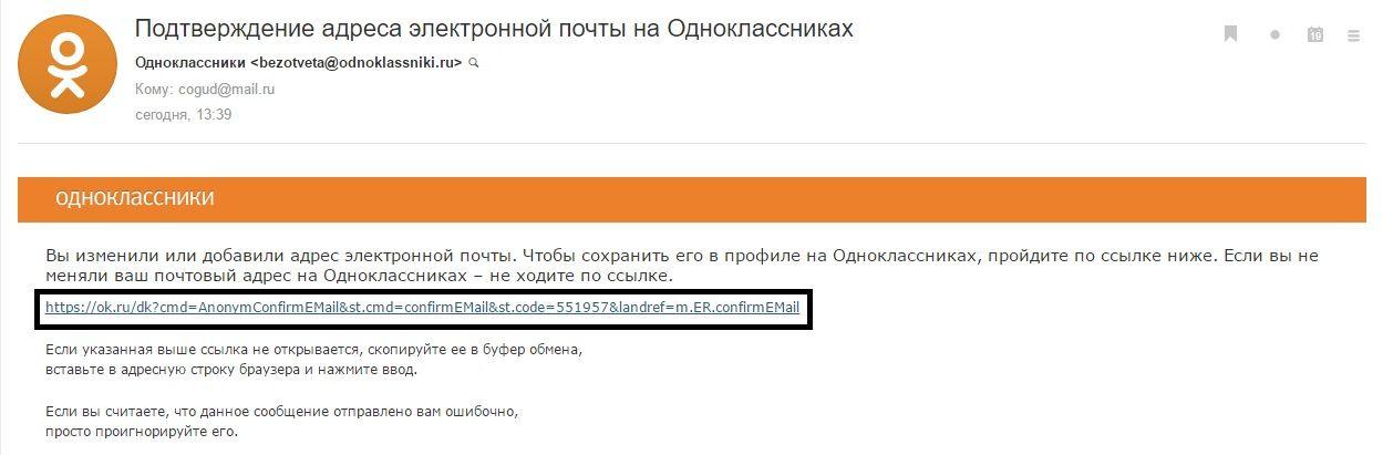 Подтверждение e-mail адреса
