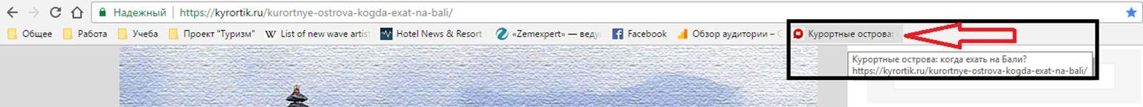 Сохраненная страница и ее расположение по стандартам Google
