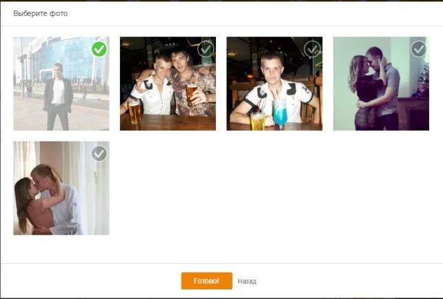 Выбираем нужные фото и отправляем
